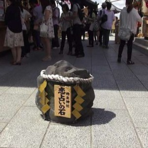 jishu shrine stone