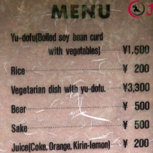 Ryoanji temple - Yudofu menu-wm